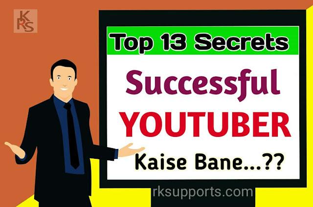 ek successful youtuber kaise bane, how to become a successful youtuber, become a successful youtuber, youtube pe safalta kaise paye, youtube me success kaise milegi