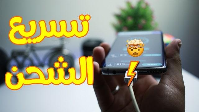 شاهد كيف نزيد في سرعة شحن هاتفك مع هذا التطبيق الرهيب