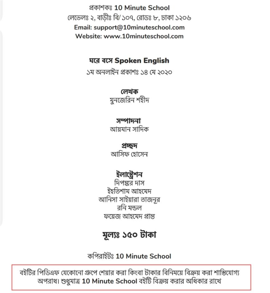 English Spoken PDF Book 150৳- Munzereen Shahid [ 10 Minute school]