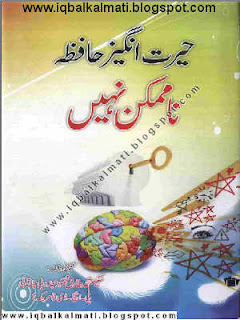 How to Improve Memory Power Book in Urdu PDF