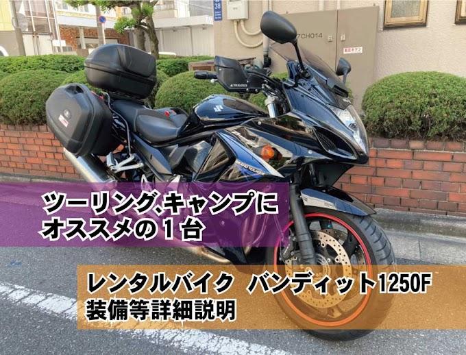 レンタルバイク【バンディット1250F】ツーリング、キャンプに最適装備