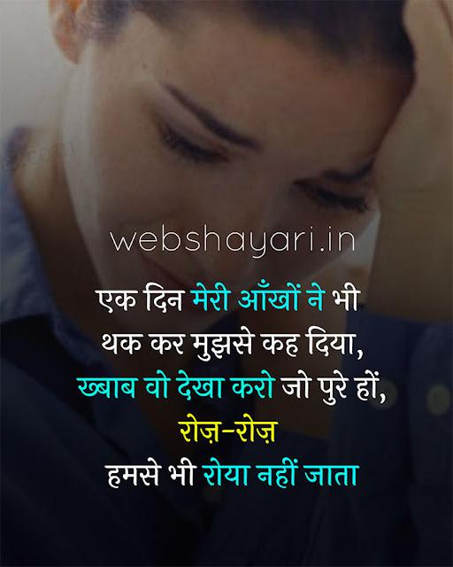 sad satatus hindi me