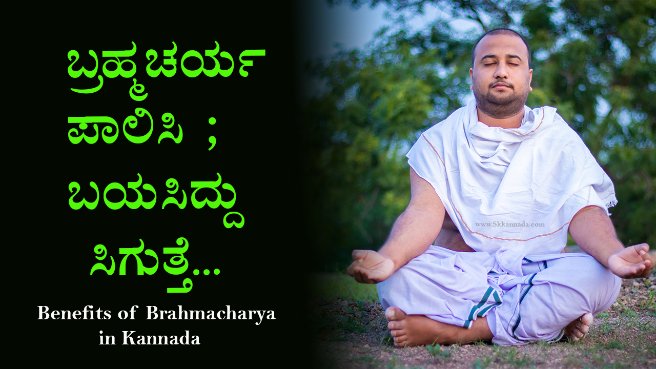 ಬ್ರಹ್ಮಚರ್ಯ ಪಾಲಿಸಿ ; ಬಯಸಿದ್ದು ಸಿಗುತ್ತೆ... : Benefits of Brahmacharya in Kannada