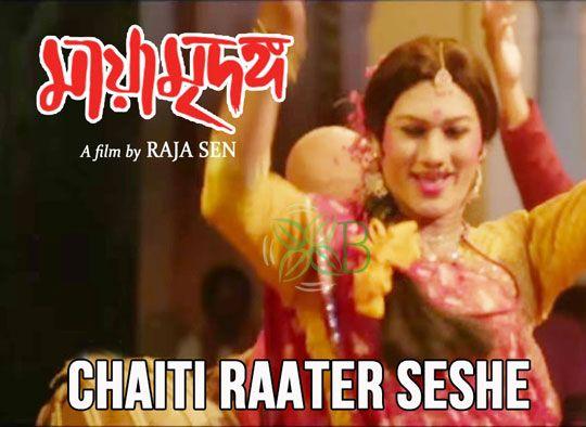 Chaiti Raater Seshe - Maya Mridanga