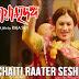 Chaiti Raater Seshe Lyrics - Maya Mridanga | Dipaneeta Acharya