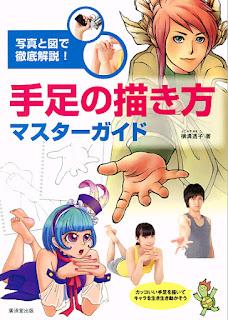 手足の描き方マスターガイド 写真と図で徹底解説! [Teashi no Egakigata Master Guide Picture and Map]