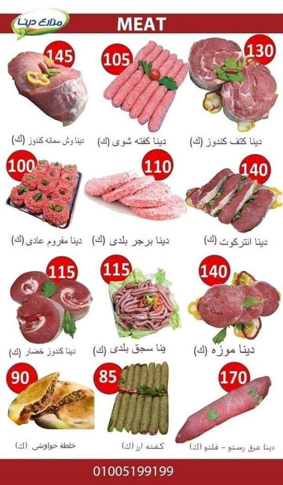 عروض مزارع دينا فرع الصحراوى فقط من 23 ابريل 2020 حتى نفاذ الكمية رمضان كريم