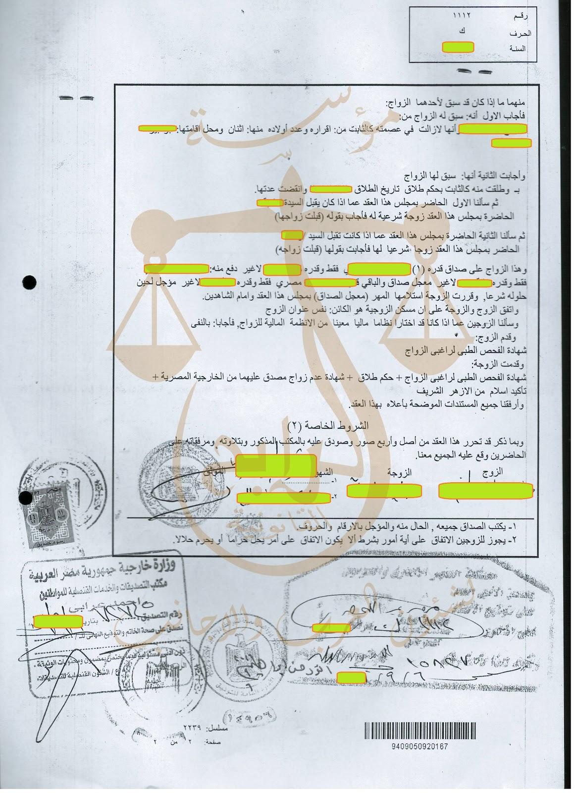 توثق زواجك في مكتب زواج الاجانب فى مصر