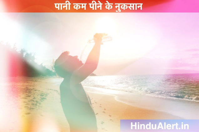 Disadvantages of drinking less water in hindi