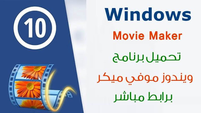 downlod movie maker