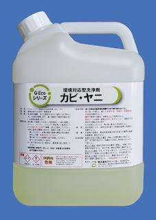 木部にも使用できる業務用カビ取り剤G-Ecoシリーズ環境対応型洗浄剤カビ・ヤニ