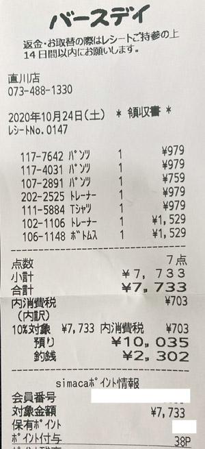 バースデイ 直川店 2020/10/24 のレシート