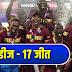 T20 World Cup में सबसे ज्यादा मैच जीतने वाली TOP-5 टीमें