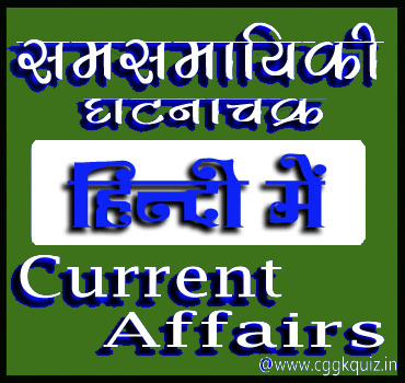 Website for essay writing on current affairs 2016