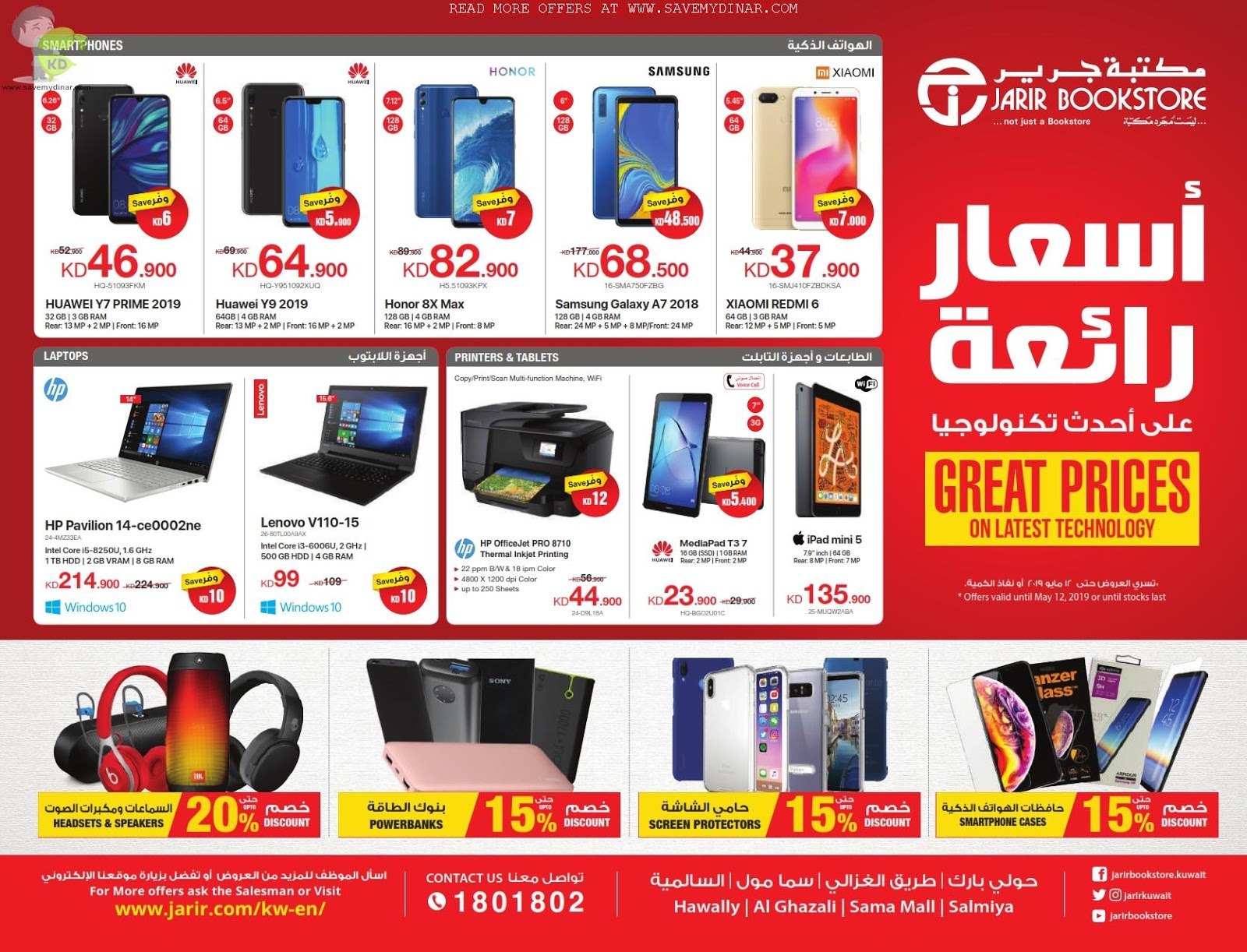 eb2f659e264 Jarir Bookstore Kuwait - Promotions | SaveMyDinar - Offers, Deals ...