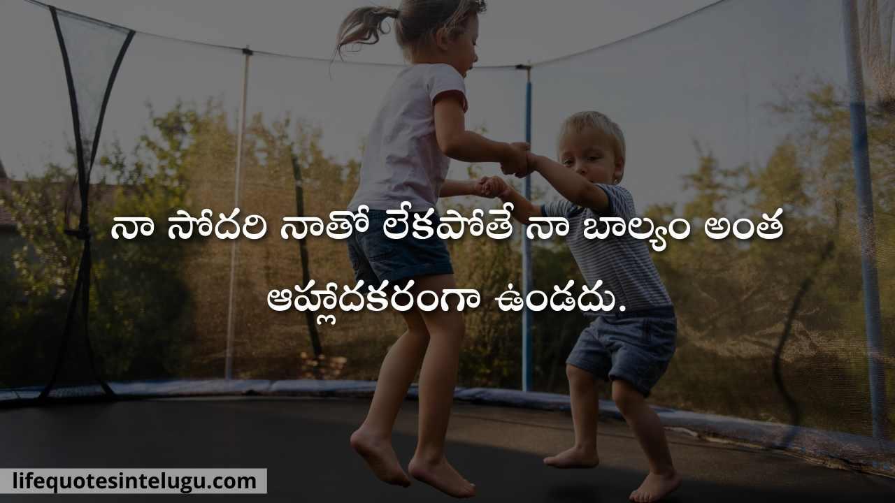 Sister Quotes In Telugu