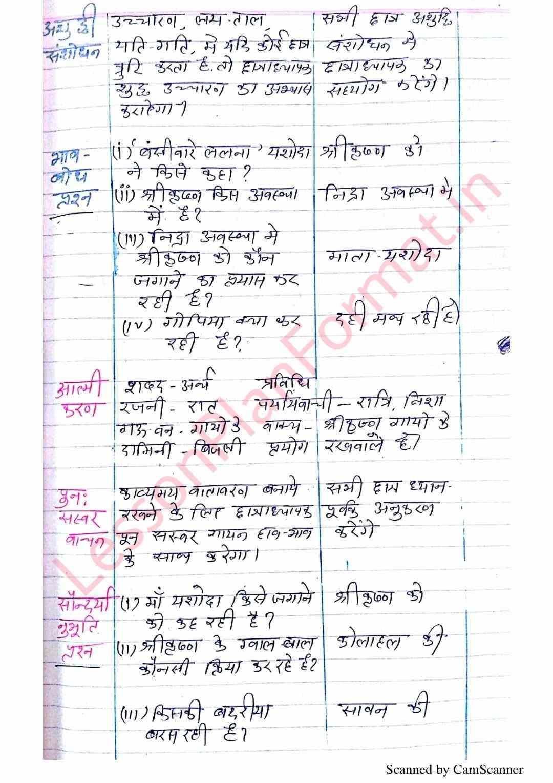 Hindi Lesson Plan Class 7 for b ed and d el ed | हिंदी