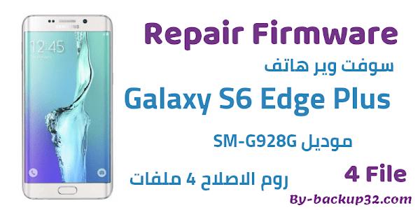 سوفت وير هاتف Galaxy S6 Edge Plus موديل SM-G928G روم الاصلاح 4 ملفات تحميل مباشر