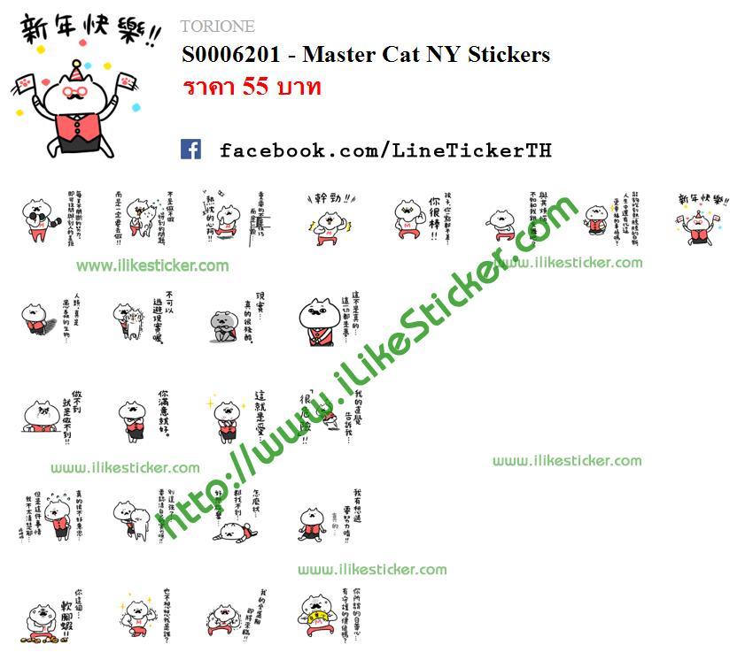 Master Cat NY Stickers