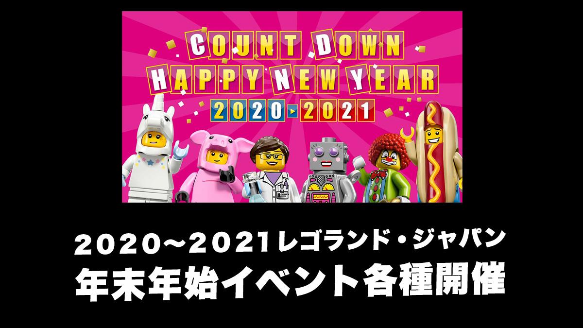 レゴランド・ジャパン年末年始のイベント各種発表:2020~2021