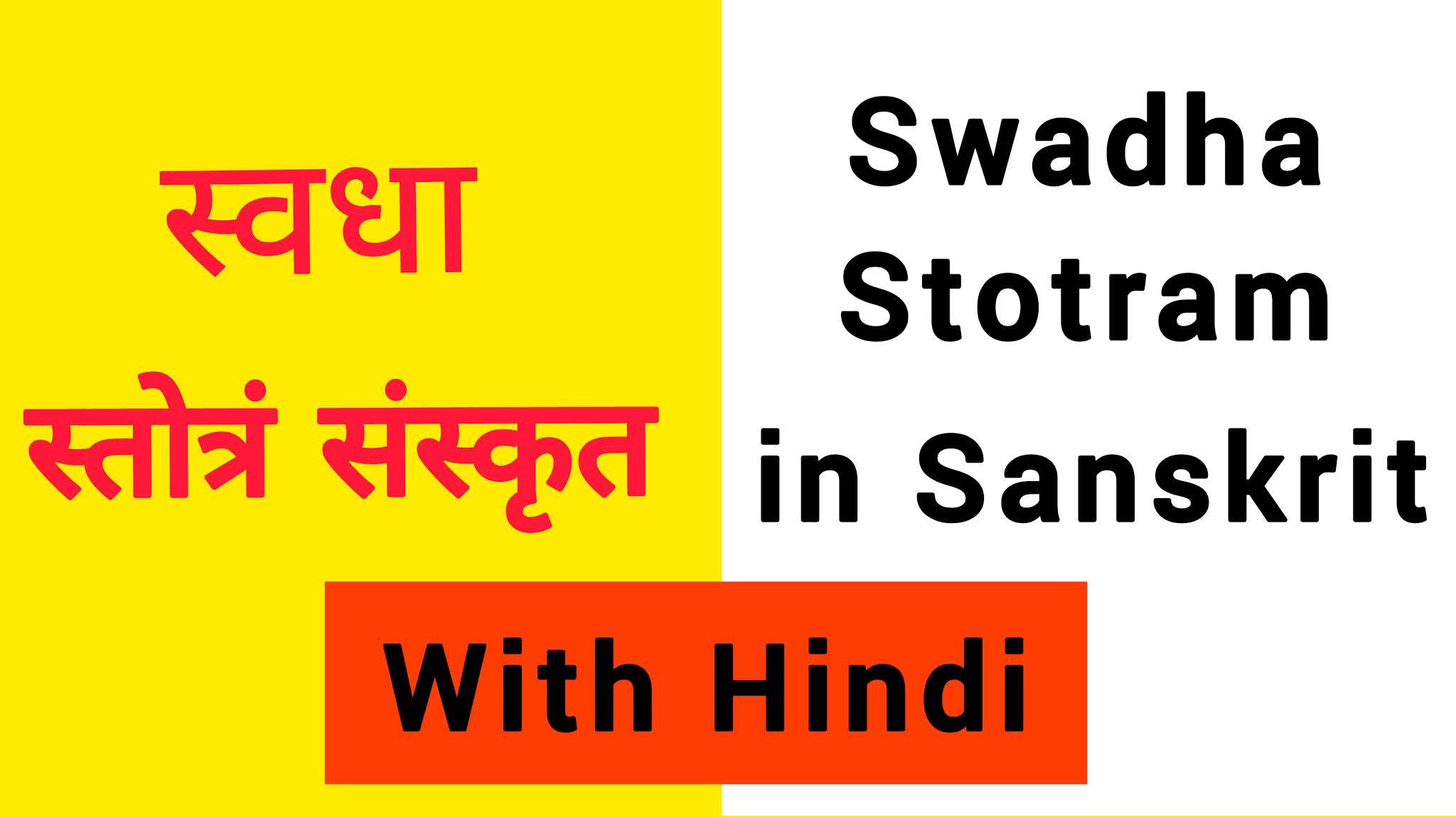 Swadha Stotra in Sanskrit