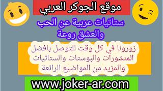 ستاتيات عربية عن الحب والعشق روعة 2019 - الجوكر العربي
