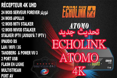 تحديث جديد ECHOLINK ATOMO 4K