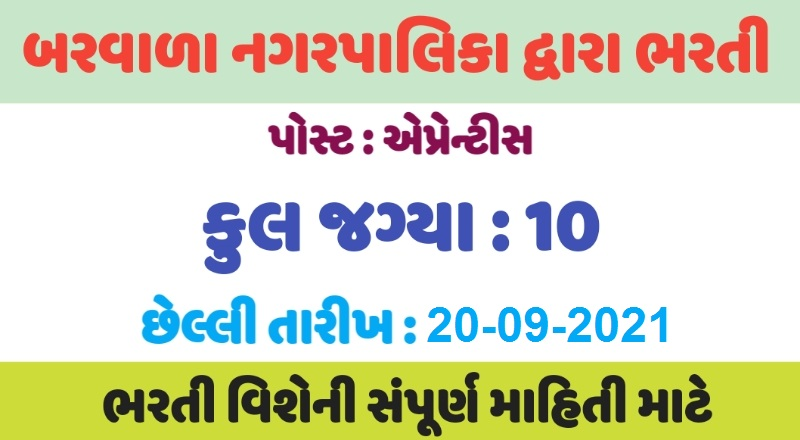 Barvala Nagarpalika Recruitment 2021   ITI Pass trade Apprentice