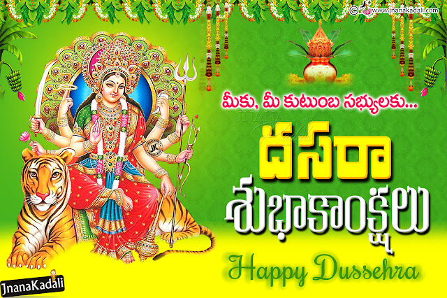 telugu vijayadasami greetings, happy dussehra wallpapers quotes, vijayadasami maharnavami greetings in telugu