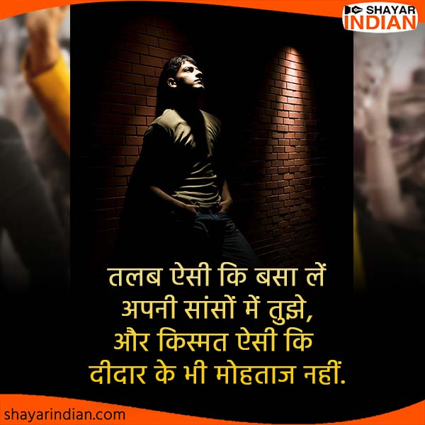 किस्मत ऐसी की - अधूरा प्यार शायरी, Hindi Sad Status, Adhura Pyar