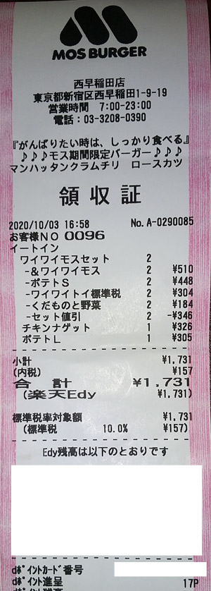 モスバーガー 西早稲田店 2020/10/3 飲食のレシート