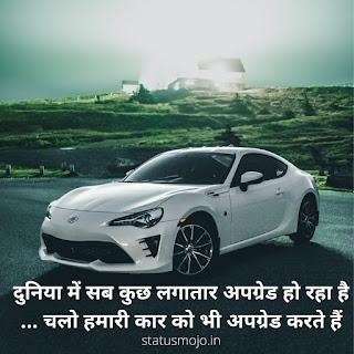 new car whatsapp status