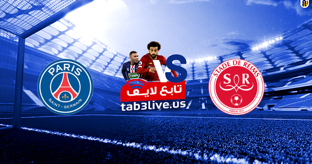 مشاهدة مباراة باريس سان جيرمان وريمس بث مباشر اليوم 2020/09/27 الدوري الفرنسي