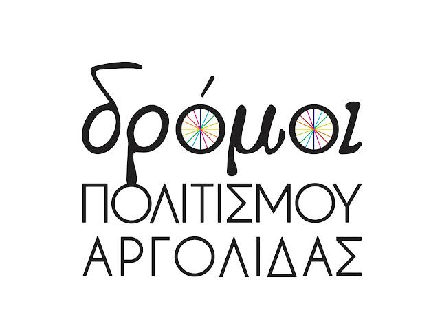Δήμος Άργους Μυκηνών: «Δρόμοι «απλήρωτου λογαριασμού» έγιναν οι δρόμοι πολιτισμού του κ. Χειβιδόπουλου»