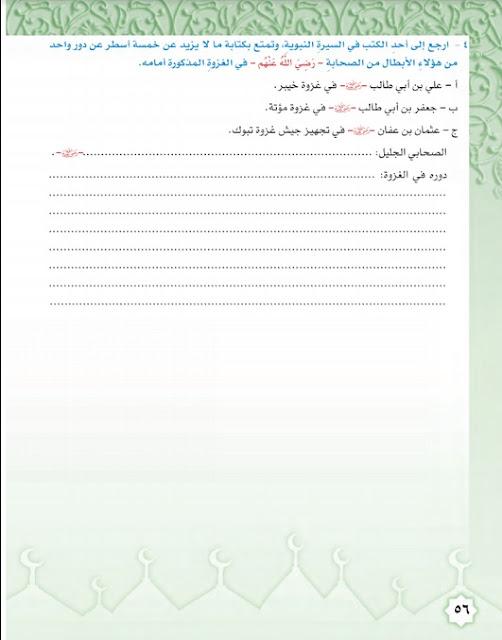 حل الصفحة 58 في التربية الاسلامية للصف الخامس