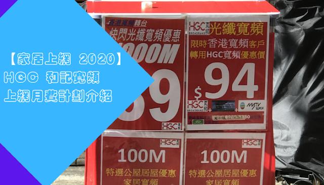 【家居上網 2020】HGC 寬頻上網月費計劃介紹