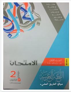 كتاب الامتحان في اللغة العربية للصف الثاني الثانوي الشرح والمراجعه النهائية بالاجابات النموذجيه نسخة 2020