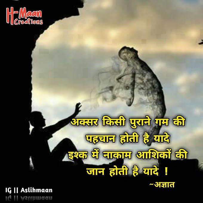 Dard Shayari | Top 10 Sad Shayari Quotes Images | Download Sad Shayari Status Images