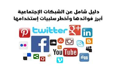 الشبكات الاجتماعية , شبكات التواصل الاجتماعي