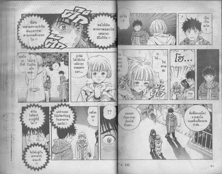 I's - หน้า 29