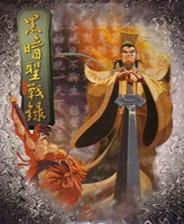 [China Game]  Thánh Chiến Bóng Tối
