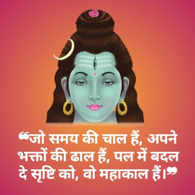 Har Har Mahadev In Hindi