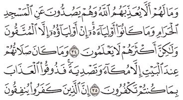 Tafsir Surat Al-Anfal Ayat 31, 32, 33, 34, 35