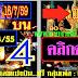มาแล้ว...เลขเด็ดงวดนี้ 3ตัวตรงๆ หวยทำมือ หนุ่มภูไทย งวดวันที่ 1/8/59
