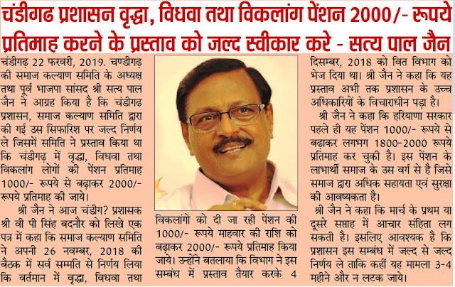 चंडीगढ़ प्रशासन वृद्धा, विधवा तथा विकलांग पेंशन 2000/- रूपये प्रतिमाह करने के प्रस्ताव को जल्द स्वीकार करे - सत्य पाल जैन