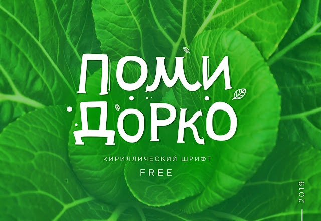 Шрифт Помидорко (кириллица)