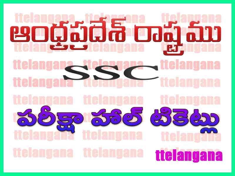 ఆంధ్రప్రదేశ్ రాష్ట్రము SSC పరీక్షా హాల్ టికెట్లు డౌన్లోడ్