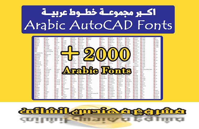 تحميل مكتبة خطوط عربى +2000 AutoCad Fonts