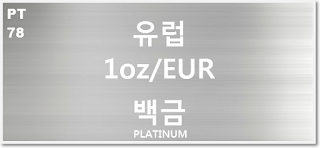 오늘 유럽 백금 1 온스(oz) 시세 : 99.99 플라티늄 백금 1 온스 (1oz) 시세 실시간 그래프 (1oz/EUR 유로)