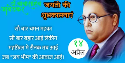 motivational ambedkar quotes in hindi